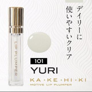 KAKEHIKIモティブリッププランパー 一番人気クリア101 YURI 6ml