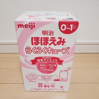 明治 - 明治 ほほえみらくらくキューブ 24袋 粉ミルク