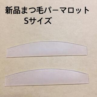 新品 まつ毛パーマロット Sサイズ(つけまつげ)
