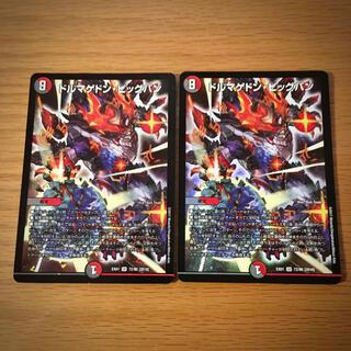 デュエルマスターズ(デュエルマスターズ)のドルマゲドン・ビッグバン 2枚(シングルカード)