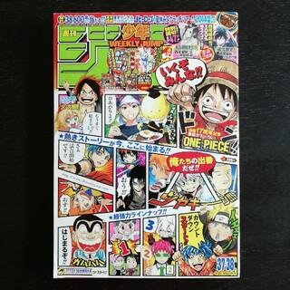 シュウエイシャ(集英社)の週刊少年ジャンプ 2014年 37-38号(漫画雑誌)