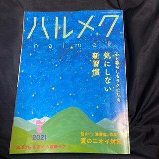 ハルメク 7月号(生活/健康)