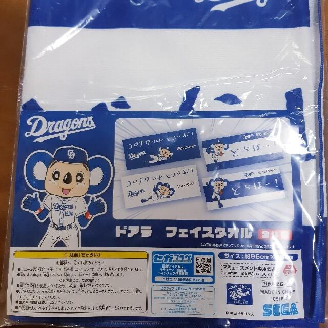 中日ドラゴンズ(チュウニチドラゴンズ)のドアラ フェイスタオル スポーツ/アウトドアの野球(応援グッズ)の商品写真