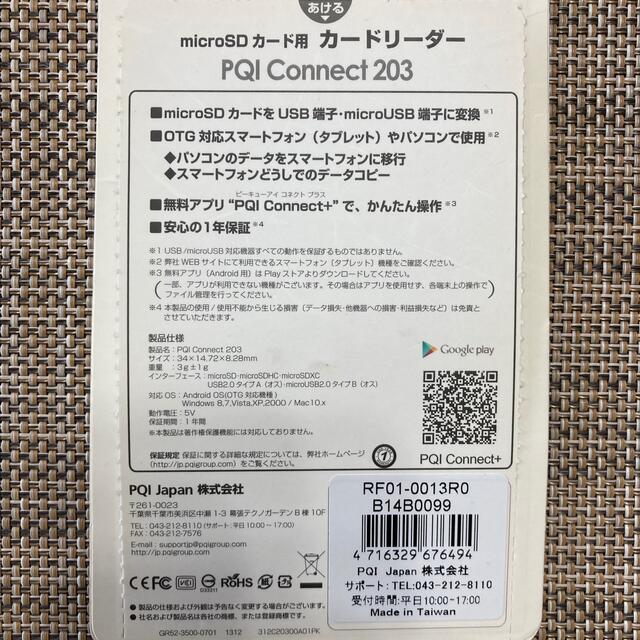 microSD用 カードリーダー スマホ/家電/カメラのPC/タブレット(PC周辺機器)の商品写真