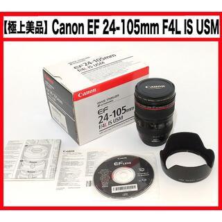 キヤノン(Canon)の【極上美品】Canon EF 24-105mm F4L IS USM (レンズ(ズーム))