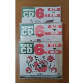 ガッケン(学研)の学研 英語教材 CD 6級 3枚(知育玩具)