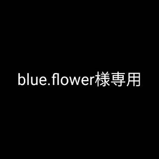 blue.flower様専用(哺乳ビン用乳首)