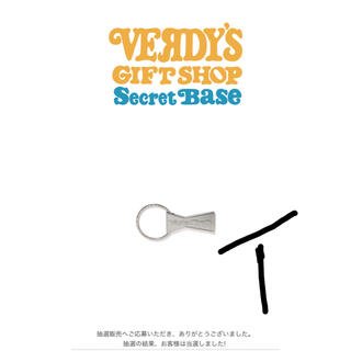 GDC - verdy  wasted youth キーホルダー