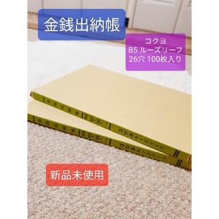 コクヨ(コクヨ)の金銭出納帳 コクヨ 2冊セット 三色刷りルーズリーフ(オフィス用品一般)