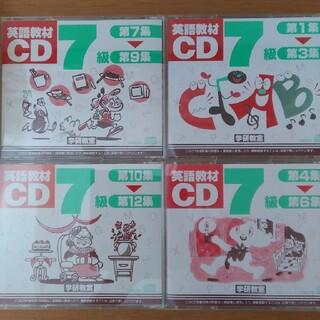 ガッケン(学研)の学研 英語教材 CD 7級 4枚(知育玩具)
