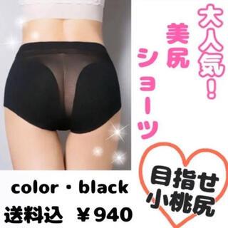 ヒップアップ ダイエットパンツ スタイルアップショーツ ブラック(エクササイズ用品)