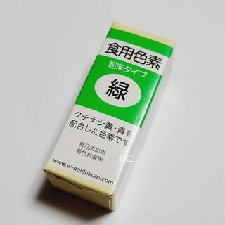 【粉末】 天然 食用色素 緑 グリーン ☆私の台所 食紅 着色料 色粉 パウダー(調味料)