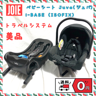 Joie (ベビー用品) - 【送料無料】joie チャイルドシート アイベース(ISOFIX)セット