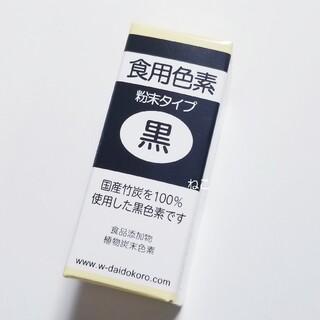 【粉末タイプ】 天然 食用色素 黒 ブラック ☆ 私の台所 食紅 着色料(調味料)