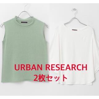 アーバンリサーチ(URBAN RESEARCH)の新品 夏物トップス2枚セット アーバンリサーチ(カットソー(半袖/袖なし))
