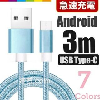 アンドロイド(ANDROID)のAndroid 充電器 Type-C タイプC アンドロイド ケーブル 3m(バッテリー/充電器)