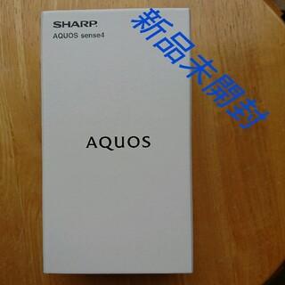 アクオス(AQUOS)のAQUOS sense4 SH-M15  シルバー 新品未開封  (スマートフォン本体)