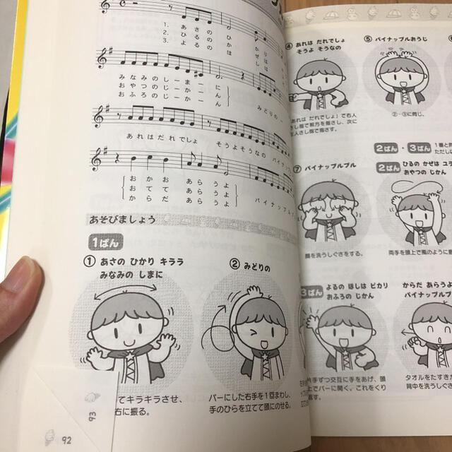 「指あそび手あそび123 続」 楽器のスコア/楽譜(童謡/子どもの歌)の商品写真