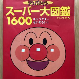 アンパンマン - アンパンマン スーパー大図鑑1600