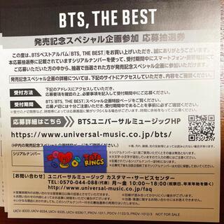 防弾少年団(BTS) - BTS THE BEST シリアルナンバー