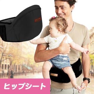 ヒップシート 抱っこ紐 赤ちゃん 抱っこベルト ブラック
