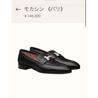 Hermes - 美品 エルメス モカシン パリ ブラック 35.5