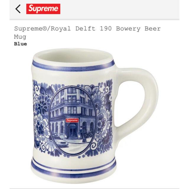 Supreme(シュプリーム)のSupreme®/Royal Delft 190 Bowery Beer Mug インテリア/住まい/日用品のキッチン/食器(グラス/カップ)の商品写真