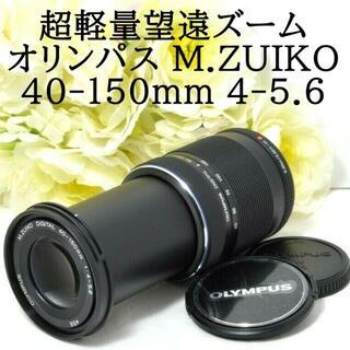 オリンパス(OLYMPUS)の★超軽量望遠★OLYMPUS オリンパス M.ZUIKO 40-150mm(レンズ(ズーム))