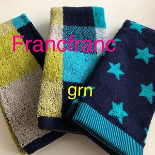 フランフラン(Francfranc)のフランフラン フェイスタオル 3枚セット(タオル/バス用品)