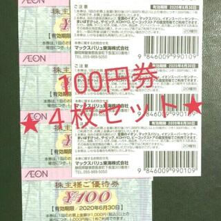 イオン(AEON)のイオン マックスバリュ 株主優待券 100円券4枚セット(ショッピング)