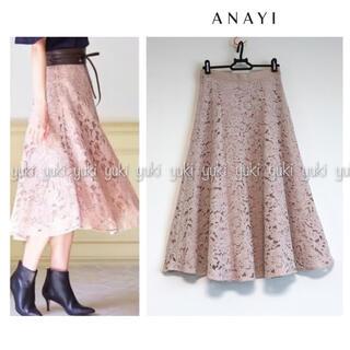 ANAYI - ANAYI レースフレアスカート