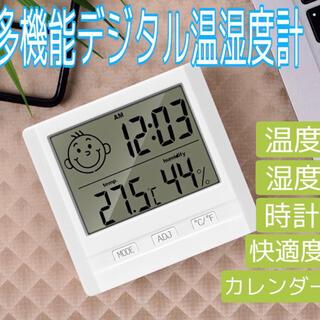 室温計 温湿度計 温度計 湿度計 デジタル 時計