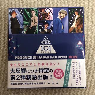 ワニブックス - PRODUCE 101 JAPAN ファンブック プラス