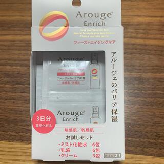 Arouge - アルージェ ファーストエイジングケア お試しセット