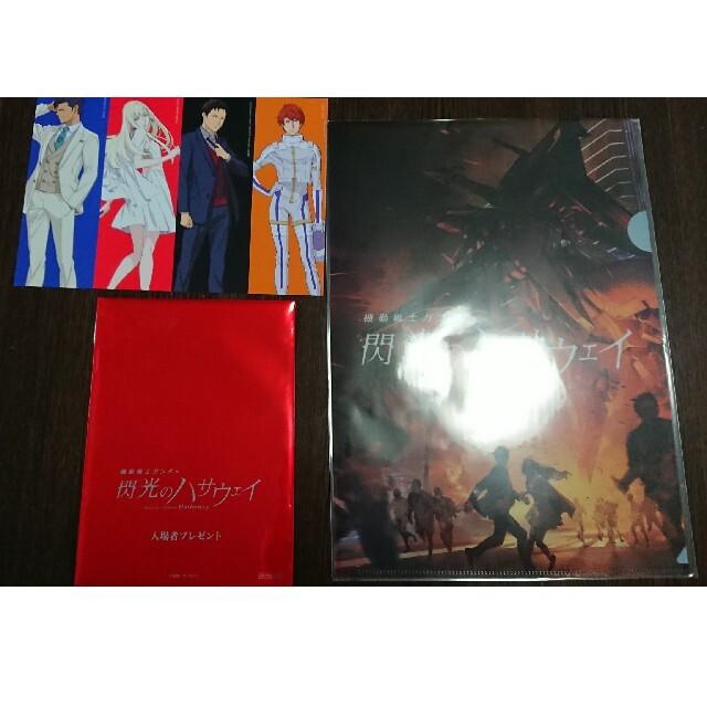 BANDAI(バンダイ)の機動戦士ガンダム 閃光のハサウェイ 入場者特典 前売り特典 エンタメ/ホビーのアニメグッズ(その他)の商品写真