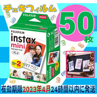 富士フイルム - 限定特価instaxmini チェキフィルム 50枚 有効期限23年4月 新品