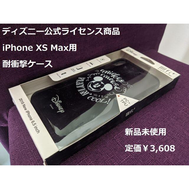 ミッキーマウス(ミッキーマウス)の【新品】ミッキーマウス iPhone XS Max 耐衝撃ケース スマホ/家電/カメラのスマホアクセサリー(iPhoneケース)の商品写真