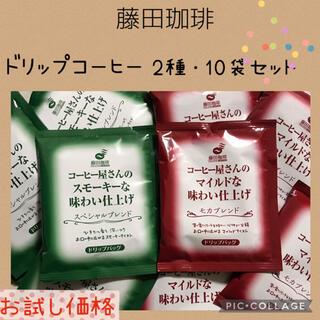 藤田珈琲 コーヒー屋さんの味わい仕上げ ドリップコーヒー 2種・10袋 セット✨