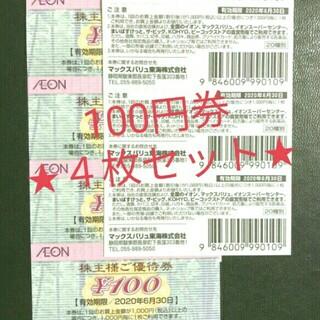 イオン(AEON)の即日発送! マックスバリュ イオン 株主優待券 100円券 4枚セット(その他)