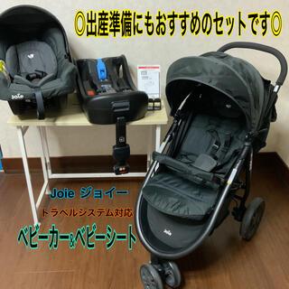 Joie (ベビー用品) - 【出産準備にも】Joie/トラベルシステム/ベビーカー/ベビーシート/アイベース