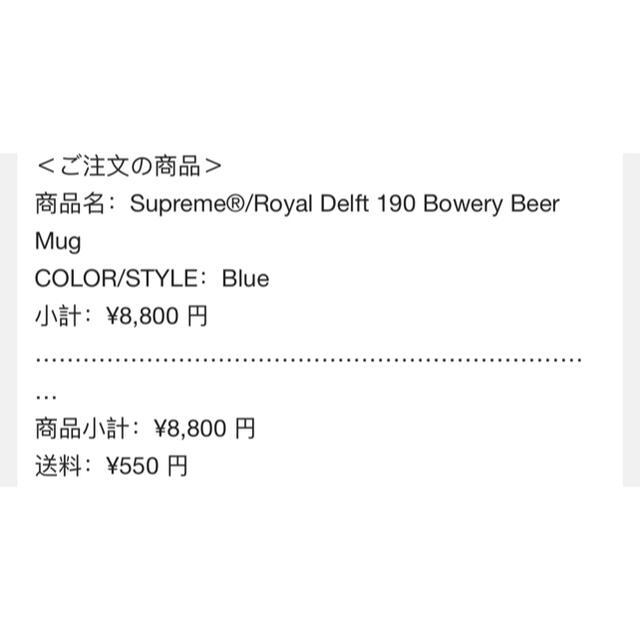 Supreme(シュプリーム)のSupreme®/Royal Delft 190 Bowery Beer Mug メンズのファッション小物(その他)の商品写真