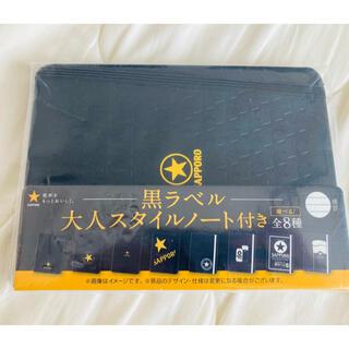 サッポロ(サッポロ)のサッポロ黒ラベル ビール 非売品(ノート/メモ帳/ふせん)