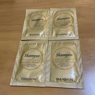 ハンスキン(HANSKIN)のHANSKIN シャンプー サンプル4つ(シャンプー)