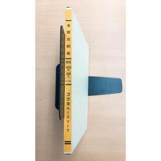 コクヨ(コクヨ)のコクヨ/ルーズリーフ/金銭出納帳/B5/86枚/リー301(オフィス用品一般)