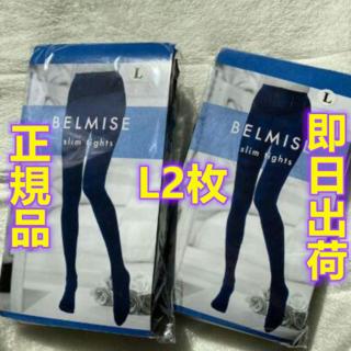 大人気★新品★BELMISE ベルミス スリムタイツセット Lサイズ★翌日発送.(タイツ/ストッキング)