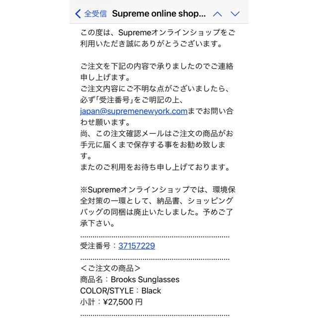 Supreme(シュプリーム)のsupreme  Brooks Sunglasses  2021ss 完売品 メンズのファッション小物(サングラス/メガネ)の商品写真