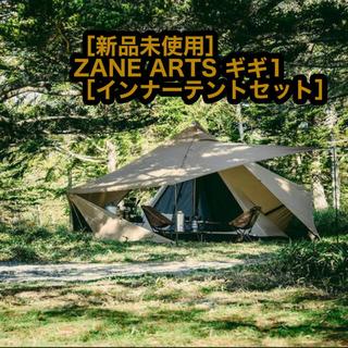 新品未使用 ZANE ARTS ギギ1 インナーテントセット ゼインアーツ
