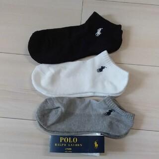 POLO RALPH LAUREN - 新品!Poloラルフローレン靴下レディース3足セット♪