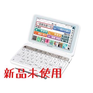 シャープ(SHARP)の新品未使用 電子辞書 BRAIN PW-AA1-W SHARP(電子ブックリーダー)