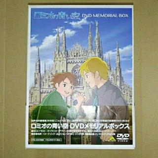 バンダイ(BANDAI)のロミオの青い空 DVDメモリアルボックス DVD(アニメ)